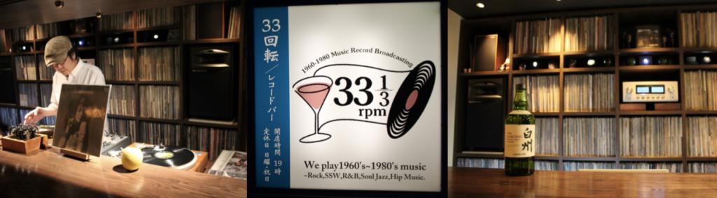 33 1/3 Vinyl Record Bar Tokyo