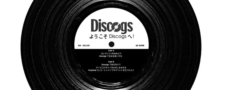 Discogs で販売を行う