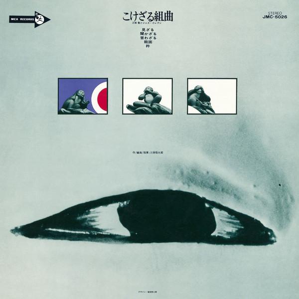 三保敬とジャズ・イレブン* – こけざる組曲