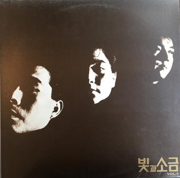 Light & Salt Vol. 1 album cover