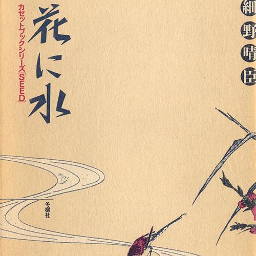 Haruomi Hosono – Watering a Flower