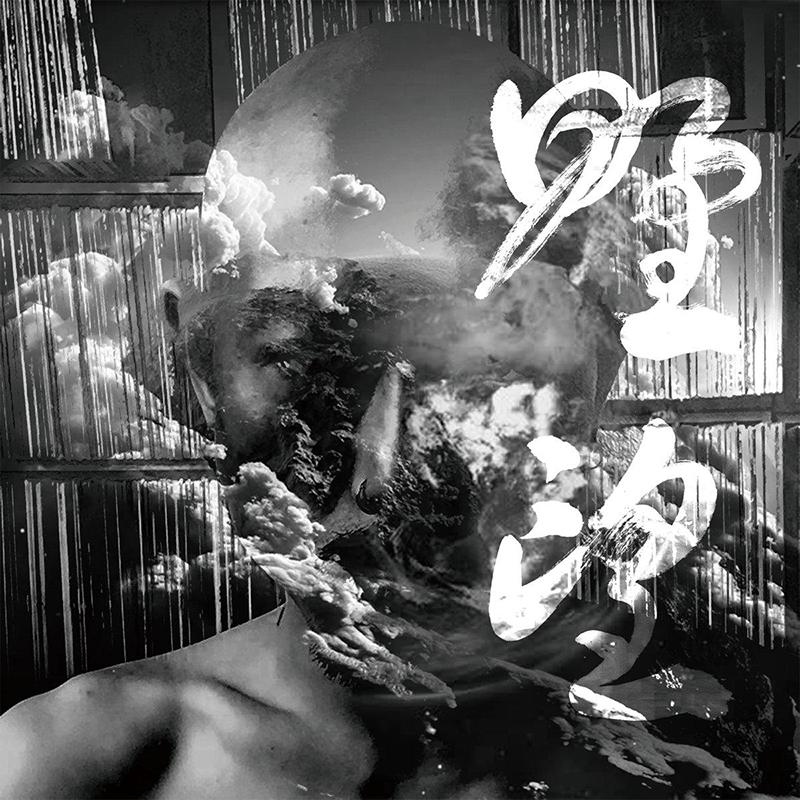 Yamang- Essence Of Avant-Tape
