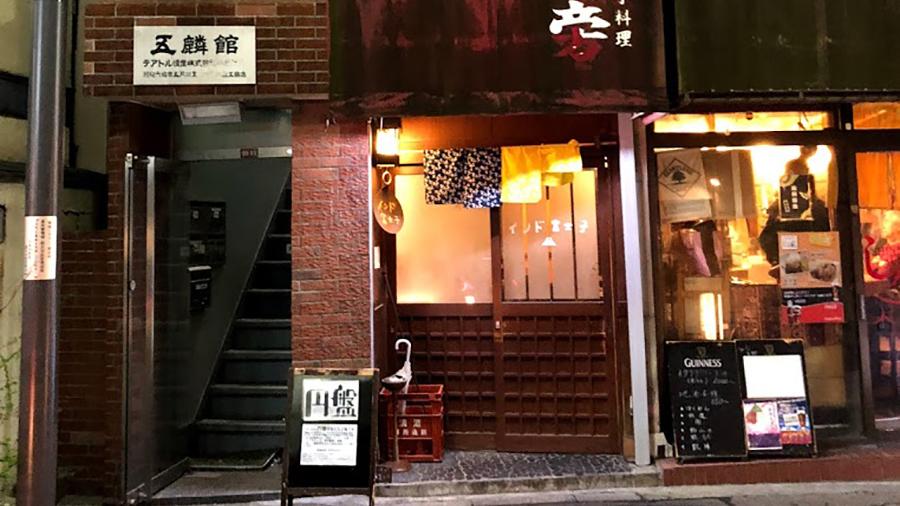 Enban Record Store tokyo japan